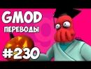 Михакер Garrys Mod Смешные моменты перевод 230 - ПРОКЛЯТАЯ ШКОЛА Гаррис Мод Deathrun