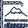 "крановый завод ""Кавказ"""