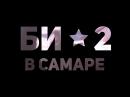 Би-2 в Самаре (8.03.18)