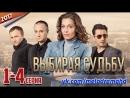 Выбирая судьбу / 2017 (мелодрама). 1-4 серии из 4 в HD