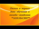Отзыв о первых днях обучения в академии Апельсин