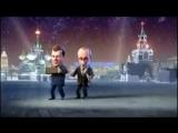 Новогодние частушки Медведева и Путина :-D