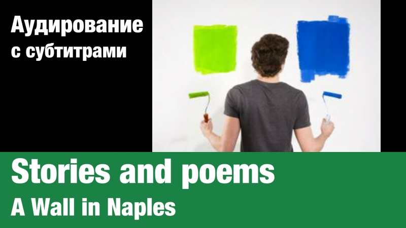 Stories and poems — A Wall in Naples   Суфлёр — аудирование по английскому языку