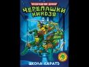 Мутанты черепашки ниндзя. Новые приключения! 2003 сериал