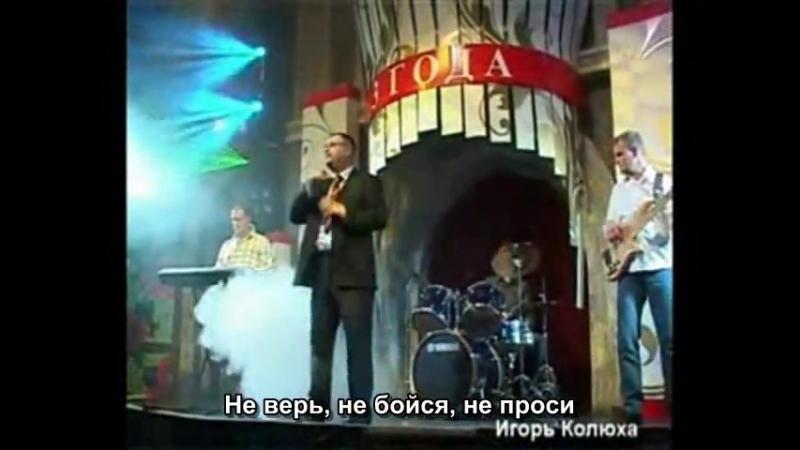 Колюха-Не зарекайся.mp4