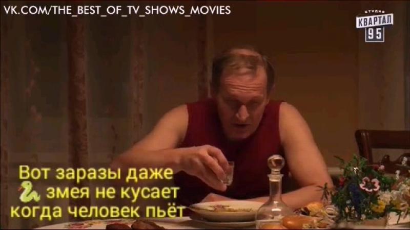 Сериал Сваты 6 `Вот заразы даже змея не кусает когда человек пьёт`