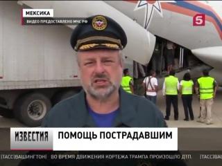МЧС России доставило гуманитарную помощь в Мексику