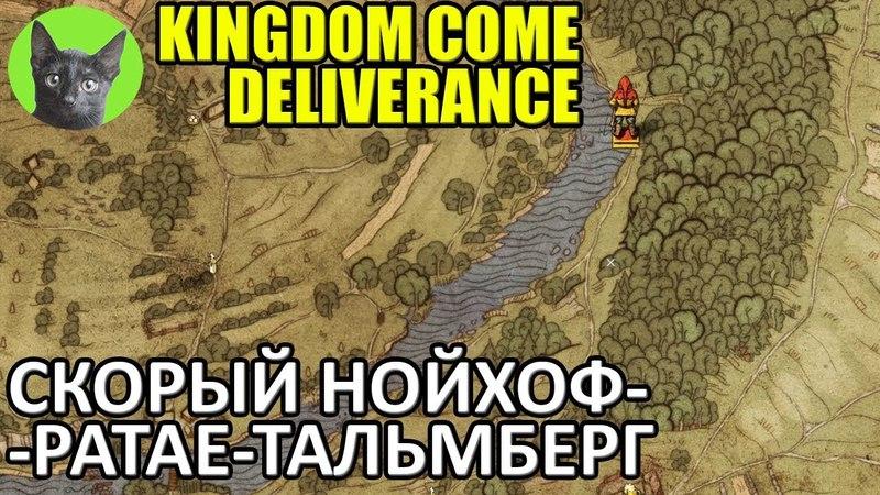 Kingdom Come: Deliverance 44 - Скорый Нойхоф - Ратае - Тальмберг (полное прохождение игры)