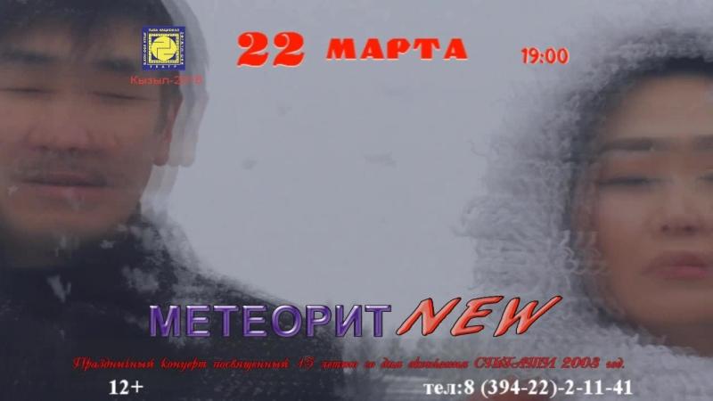 МЕТЕОРИТ НЕВ-2 МАРТ 22