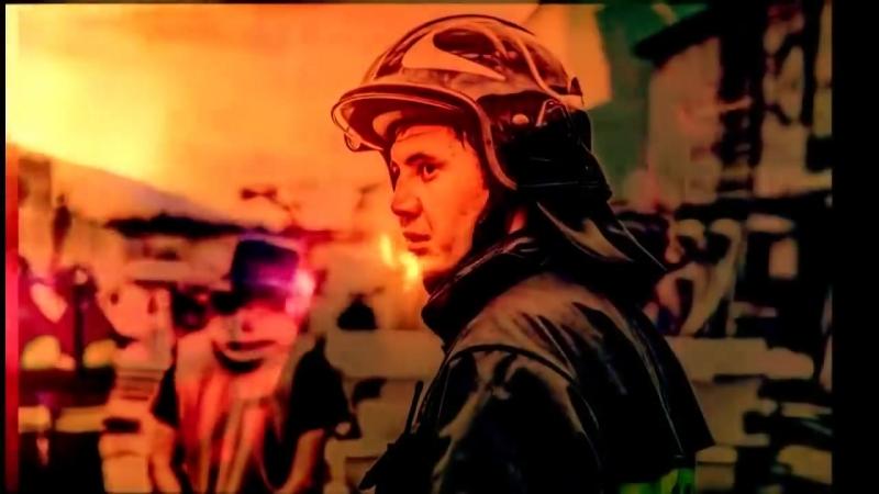 Песня о пожарной охране МЧС Сажа, копоть,черный дым тебя делают другим