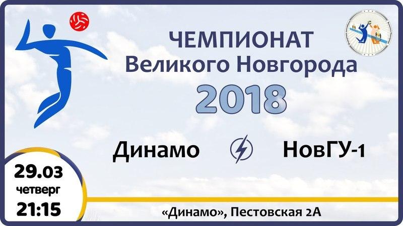 Динамо - НовГУ-1, Чемпионат города по волейболу 2018 (мужчины)