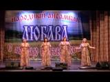 Нароный ансамбль Любава - Думы