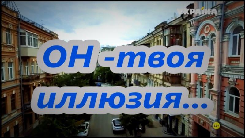 ОН-твоя иллюзия... А.Ратников и В.Ходос к\ф.На краю любви