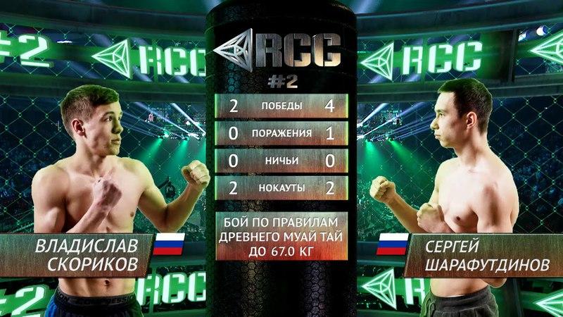 Владислав Скориков vs Сергей Шарафутдинов / Vladislav Skorikov vs Sergey Sharafutdinov