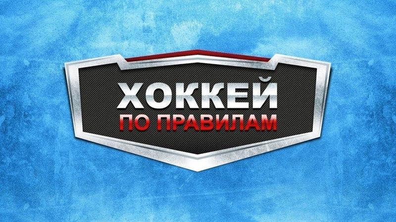 Хоккей по правилам. Ртхл U-08. Выпуск №5.