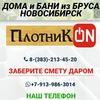 ПлотниКON, г.Новосибирск, ул.Кр.проспект,200-808