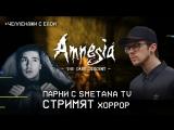 Парни c Smetana TV стримят хоррор Amnesia the dark descent и ВЫПОЛНЯЮТ ЧЕЛЛЕНДЖИ.