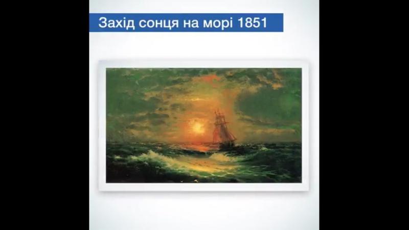 Порошенко приписал Айвазовского к украинскому наследию
