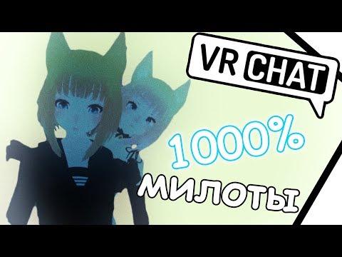 VRChat - 1000% МИЛОТЫ (VR, ВИРТУАЛЬНАЯ РЕАЛЬНОСТЬ, В ОЧКАХ)