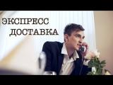 ЭКСПРЕСС ДОСТАВКА / ФИЛЬМ / 2018