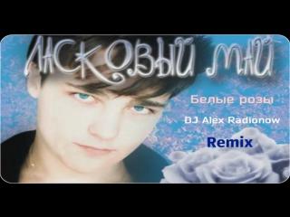 Laskovyj_maj_-_Belye_rozy__DJ_Alex_Radionow_-_Remix__(MosCatalogue.net).mp4