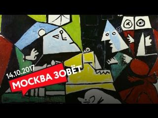 14.10 | МОСКВА ЗОВЁТ на выставку Пикассо!