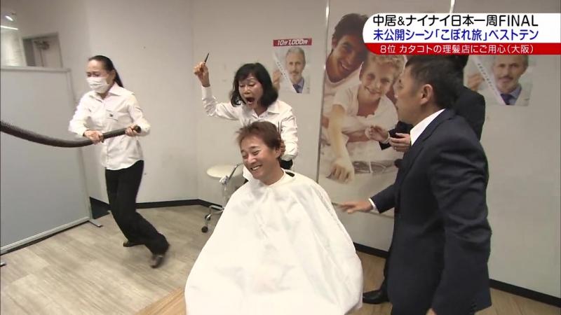 Mecha-ike (2018.01.20) - 99 Nakai's Trip Around Japan Extras (中居12490;イナイ日本一周FINAL 未公開シーン「こぼれ旅」ベストテン)