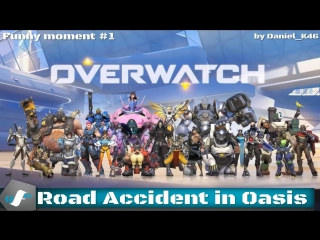 Overwatch road accident in oasis  (funny moment #1)