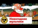 Мультики про Новый Год - Сборник 2 Старые добрые советские мультики