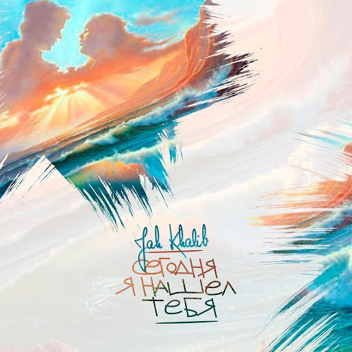 Jah Khalib альбом Segodnja ja nashel tebja