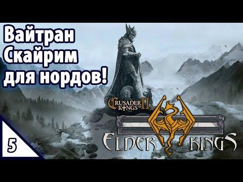 Crusader Kings II Вайтран. Скайрим для нордов! №5