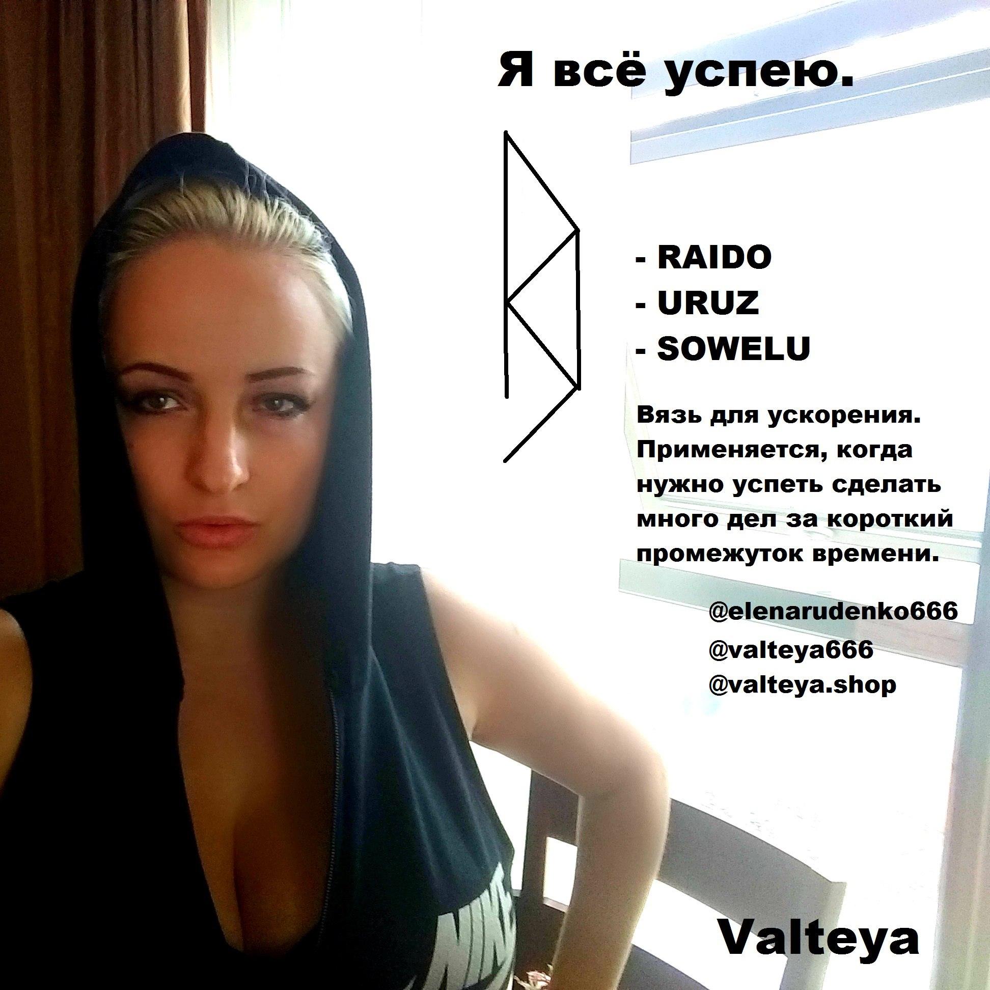 Хештег soothsayer на   Салон Магии и мистики Елены Руденко ( Валтеи ). Киев ,тел: 0506251562  4j03jQbZl9c
