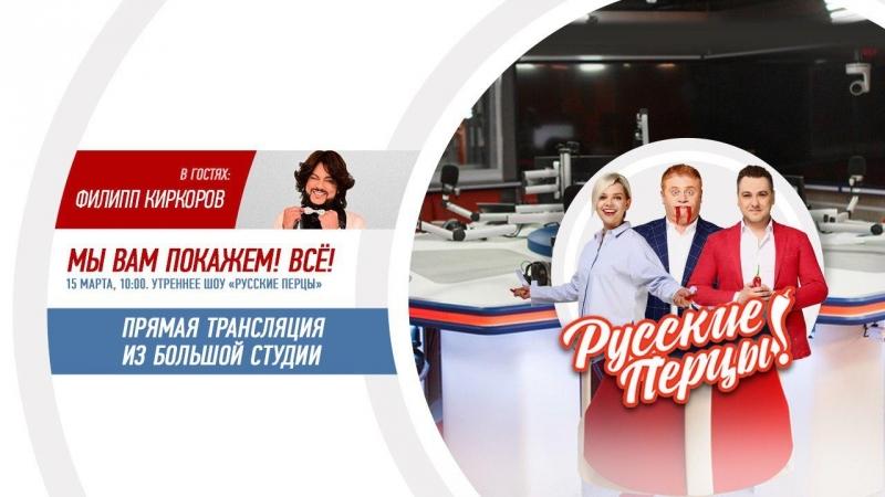 Филипп Киркоров в Утреннем шоу Русские Перцы смотреть онлайн без регистрации