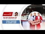 Филипп Киркоров в Утреннем шоу «Русские Перцы»