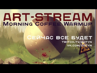 Morning Coffee Warmup 2017/12/20