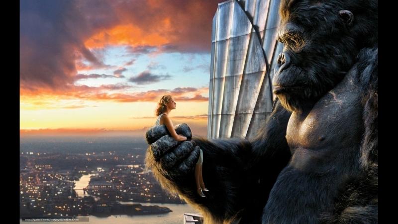 Кинг Конг King Kong, 2005 HD боевик приключения