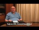 Алишер Усманов: «Тьфу на тебя, Алексей Навальный!»