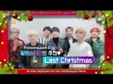 [RUS SUB][25.12.17] BTS Sing a song