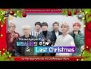 """[RUS SUB][25.12.17] BTS Sing a song """"Last Christmas"""" @ SBS 2017 Gayo Daejun"""