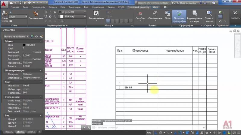 8 AutoCAD Спецификация ГОСТ. Образец таблицы dwg. Specification template