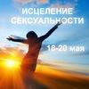 """""""ИСЦЕЛЕНИЕ СЕКСУАЛЬНОСТИ"""" 18-20 мая 2018"""