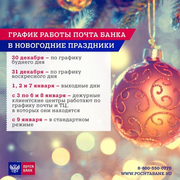 Расписание почты россии в новогодние праздники