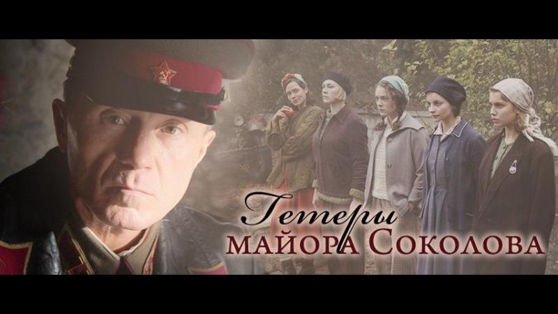Гетеры майора Соколова - Трейлер (2014)
