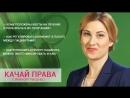 Качай права №10