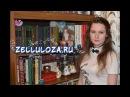 Начинающему писателю. Самиздат: zelluloza (Целлюлоза.ру)