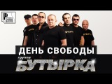 Бутырка - День свободы (Аудио 2015)