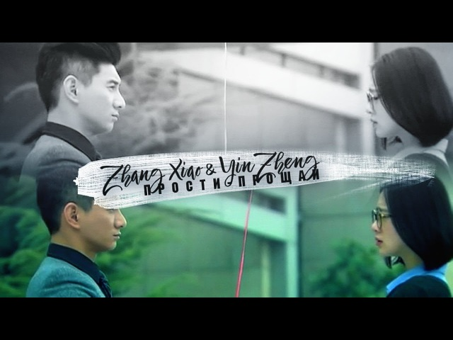 Zhang Xiao Yin Zheng || Прости-прощай [Поразительное на каждом шагу 2]