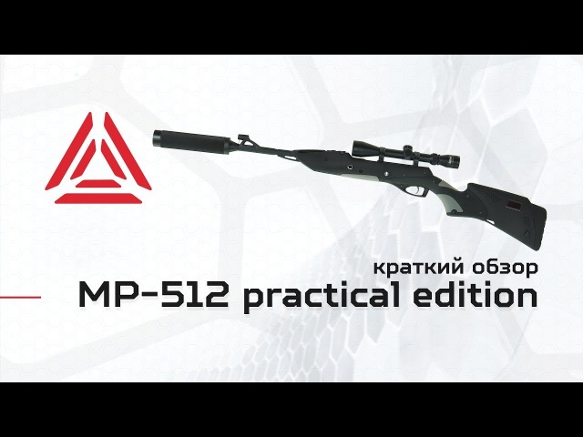 МР-512 «СНАЙПЕР» серии «PRACTICAL» для лазертага