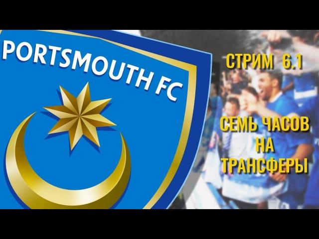 Стрим 6.1 Portsmouth - Семь часов на трансферы (FM 2017)