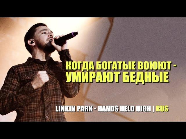 Linkin Park Когда богатые ведут войну умирают бедные Hands Held High